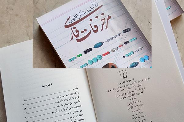 چاپ دوم مزخرفات فارسی