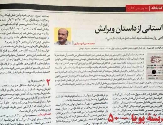 یادداشت شهسواری در اندیشهی پویا دربارهی مزخرفات فارسی