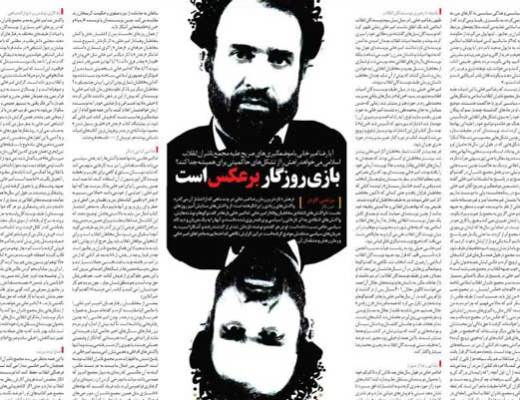 یادداشت مرتضی کاردر در روزنامهی همشهری دربارهي رضا امیرخانی و حاشیههای رهش