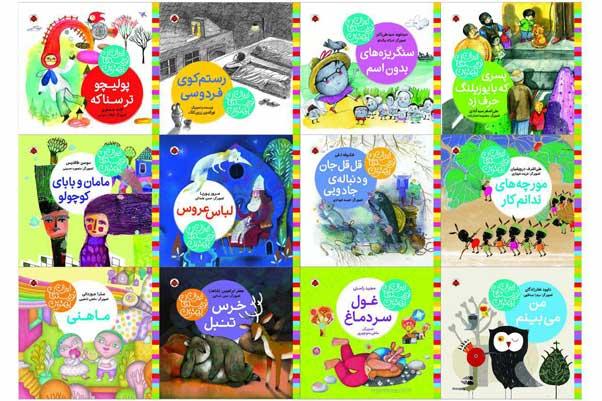 دائرةالمعارف نویسندگان کودک و نوجوان