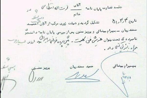 صورتجلسهی پایاننامهی عزتالله انتظامی