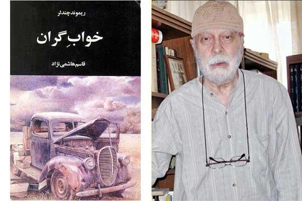 نگاهی به ترجمه رمان خواب گران ریموند چندلر - قاسم هاشمی نژاد