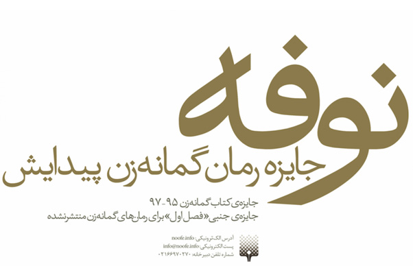 فراخوان نوفه: اولین جایزهی رمانِ گمانهزن فارسی
