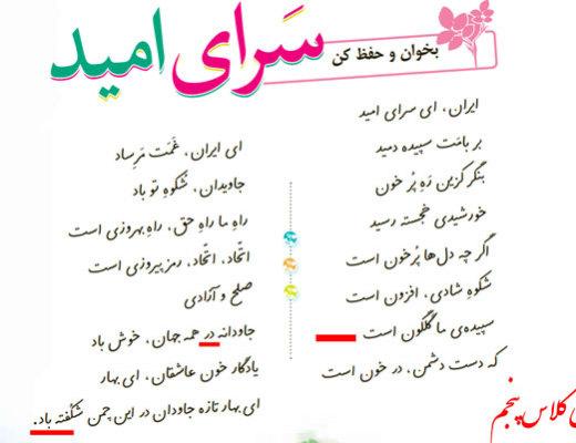 اشتباه در متن ترانهی ایران ای سرای امید در کتاب فارسی کلاس پنجم