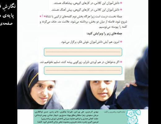 اشتباهِ آموزشی در کتابِ نگارشِ فارسی پایهی هشتم آموزش و پرورش