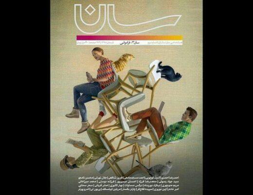 نفس آهو نوشته سحر سخایی در مجله سان