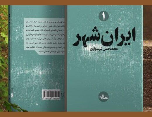رمان ایرانشهر محمدحسن شهسواری