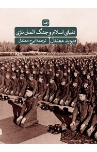 اسلام و جنگ آلمان نازی