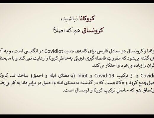 معادل فارسی Covidiot کروکانا و کرونساق و کروندنگ
