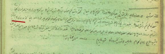 دستخط ناصرالدین شاه دربارهی کتاب بهار