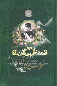 رمان ناصرالدین شاه